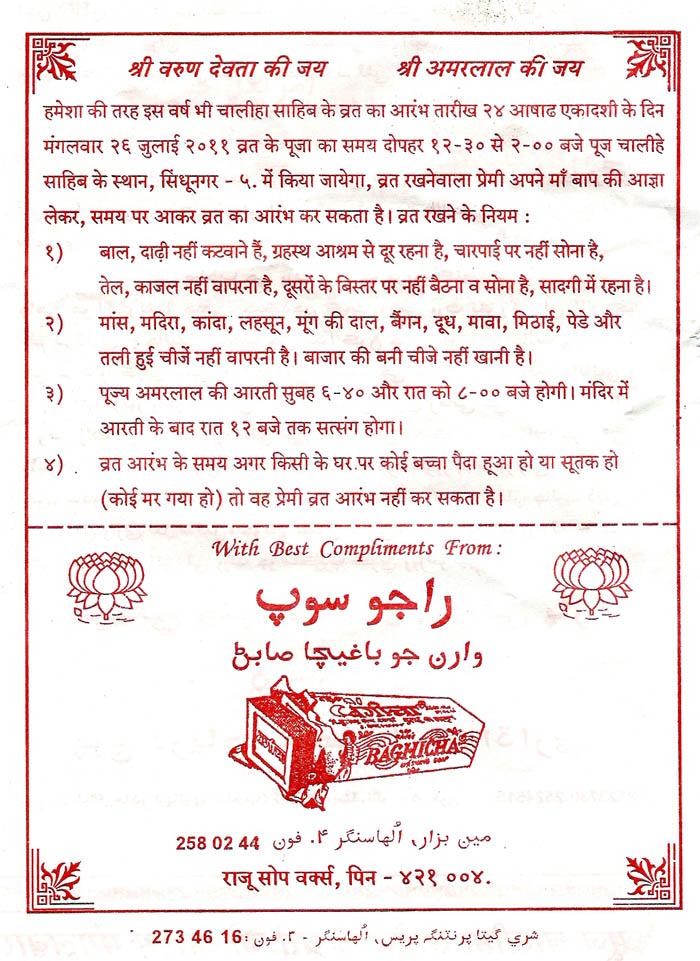 Chaliha Sahib Patrika -2
