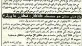 chaliha-Sahib-2011-Mela - Newspaper cutting