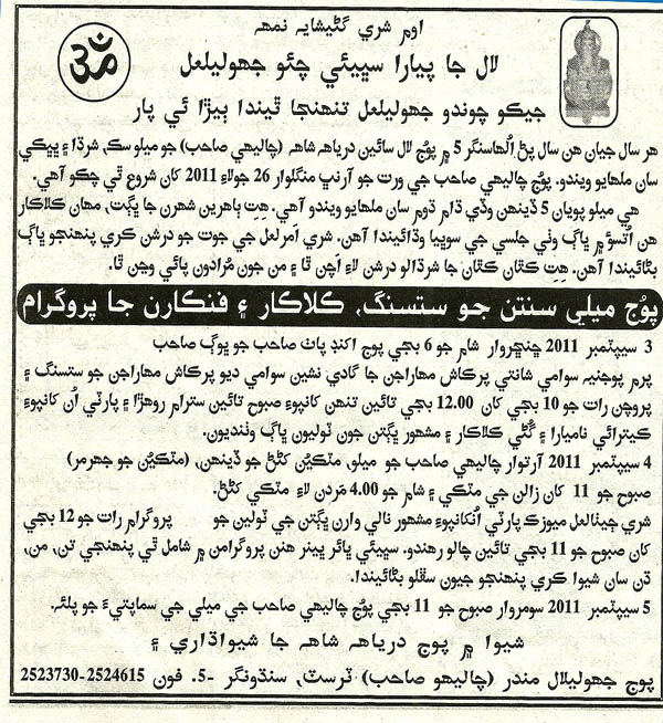 chaliha-Sahib-2011-Mela - Newspaper cutting