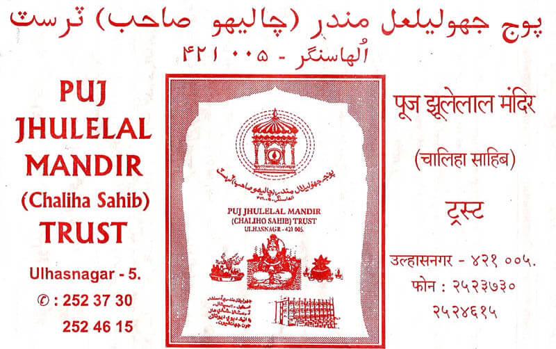 ChalihaSahib-14-Jul-2012