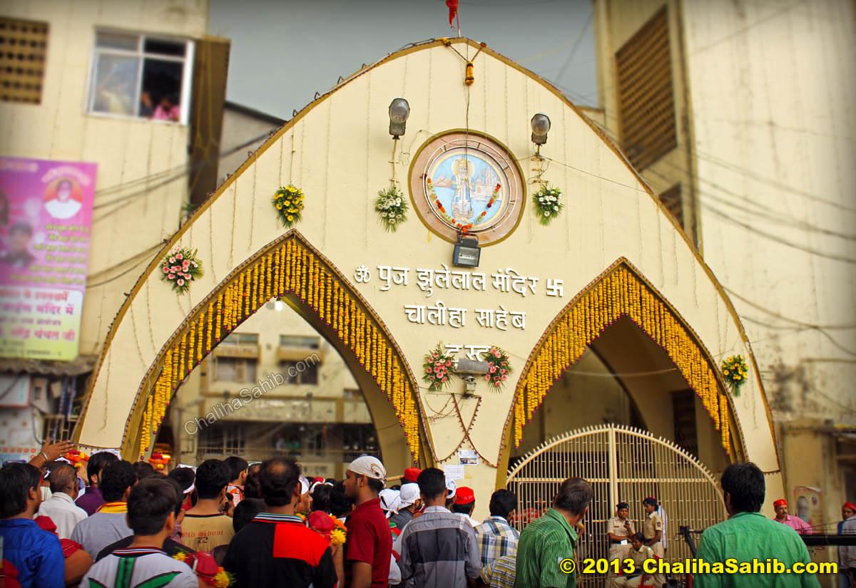 Puj_ChalihaSahib_Gate