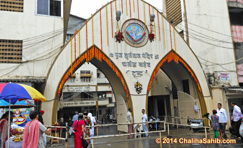 Puj Chaliha Sahib Entrance Gate 2014