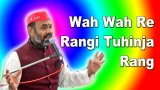 wah wah re rangee