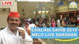 Chaliha Sahib LIve Darshan